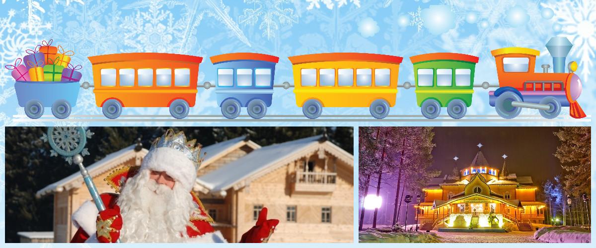 Зимний Экспресс, Зимний Экспресс 2018, Зимний Экспресс к Деду Морозу, Зимний Экспресс к Деду Морозу 2018